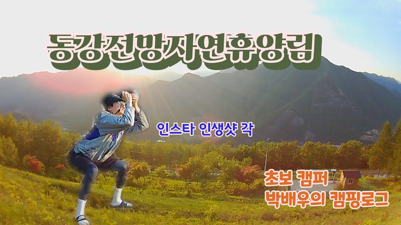 동강전망자연휴양림 l 초보캠퍼 l 힐링여행지 l 인스타각 l 박배우의 캠핑로그 l 최고의전망 l 첫캠핑