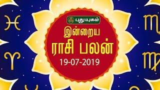 இன்றைய ராசி பலன் | Indraya Rasi Palan | தினப்பலன் | 19/07/2019 | Puthuyugam TV