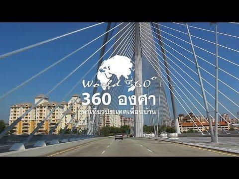 โลก 360 องศา ตอน 360 องศา พาเที่ยวประเทศเพื่อนบ้าน