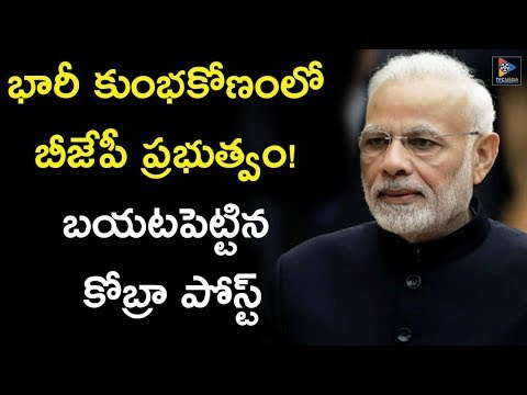 Cobra Post Reveals About BJP Government Huge Scandal | Political Updates | TFC News