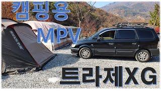 캠핑용으로 제격인 MPV 트라제XG를 아시나요?