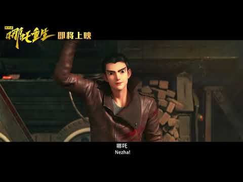 Download New Gods: Nezha Reborn | First Official Trailer (Chinese, English Subtitles)