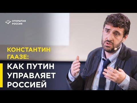 Кто на самом деле входит в путинское окружение