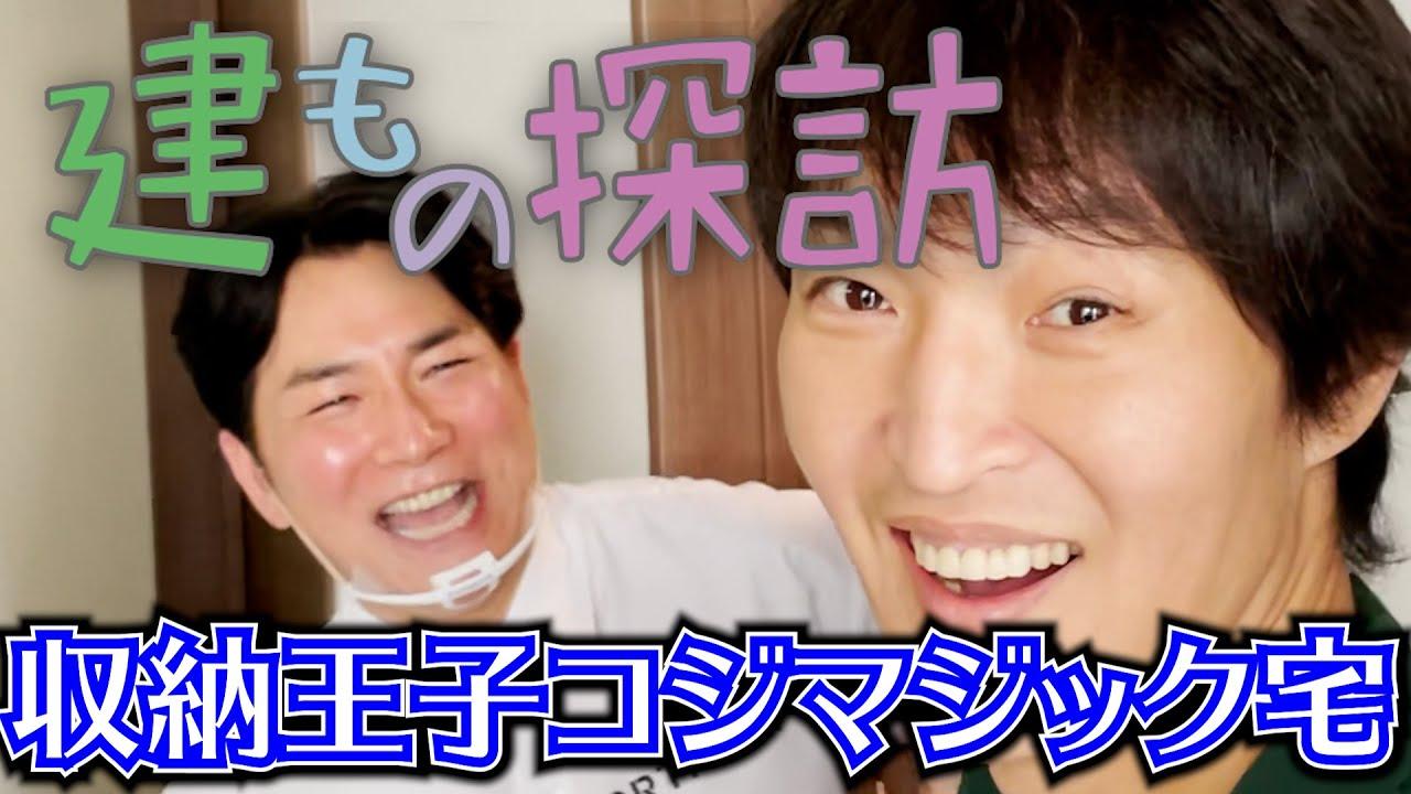 【ルームツアー】収納王子コジマジック宅へ! 〜ジュニアの建もの探訪〜
