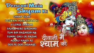 DEEWANI MAIN SHYAM KI KRISHNA BHAJANS BY JAYA KISHORI I FULL AUDIO SONGS JUKE BOX  480 X 854