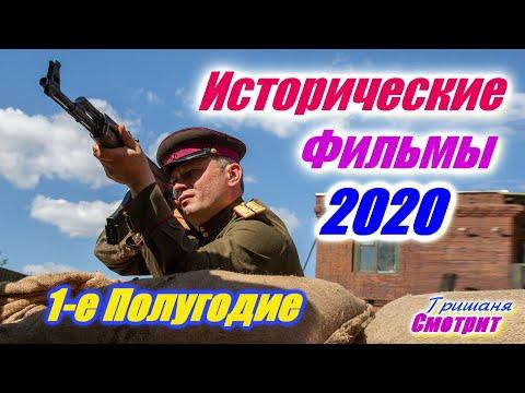 Исторические фильмы 2020 года. Первое полугодие. Подборка фильмов