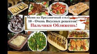 Меню на Праздничный стол! - 10 Вкусных рецептов