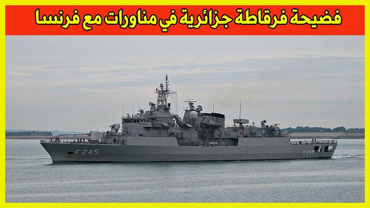 فرقاطة El Radii-class ثالث فرقاطة جزائرية تنسحبجَرّاً إلى الجزائر من مناورات بحرية مشتركة مع فرنسا
