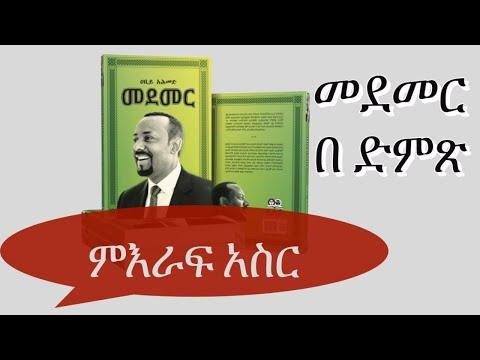 መደመር ክፍል አስር በድምጽ | Ethiopia | Dr. Abiy Ahmed | Medemer Book Audio | Part Ten | May 29, 2020
