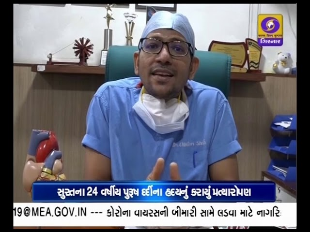 10th Heart Transplant Updates by Dr. Dhiren Shah