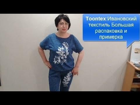 ВАУ!!!Toontex:Ивановский текстиль Большая распаковка и ПРИМЕРКА helen marynina