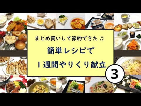 【簡単レシピで1週間やりくり献立③】水曜夕食は作り置きの「鯖の南蛮漬け」があるから楽ちん♪もずくゼリーの簡単レシピも紹介。