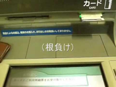 自動音声さんのやさしさ調べ(みずほ銀行ATM)