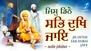 Jis Dithe Sab Dukh Jaye | Sri Guru Harkrishan Sahib Prakash Purab | New Shabad Gurbani Kirtan Simran