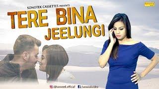 Tere Bina Jeelungi   Most Romantic Haryanvi Song 2018   Latest Haryanvi Songs Haryanavi 2018