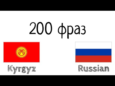 200 фраз - Киргизский - Русский