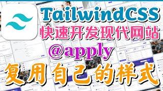 Tailwind CSS 中文入门开发教学 - 复用自己的Card样式 - @apply p.12