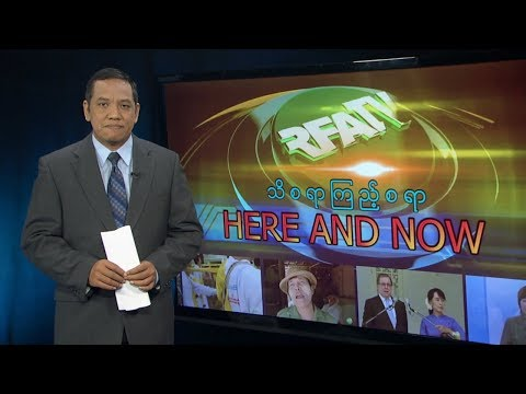 RFA Here & Now April 16, 2018