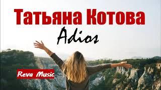 Татьяна Котова  -  Adios (премьера трека, 2018)