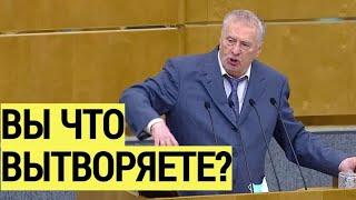 СКАНДАЛ в Госдуме! Жириновский ОШАРАШИЛ новым выступлением