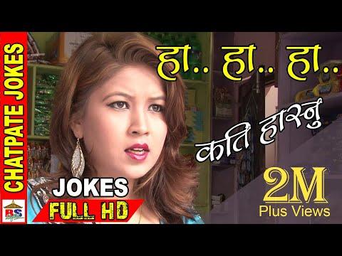 Chatpate Nepali Jokes | Dui Poka Doodh | दुई पोका दुध् | Comedy Video