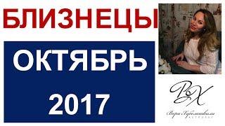 БЛИЗНЕЦЫ ГОРОСКОП НА ОКТЯБРЬ 2017г./ ГОРОСКОП НА ОКТЯБРЬ 2017 БЛИЗНЕЦЫ / НОВОЛУНИЕ / ПОЛНОЛУНИЕ