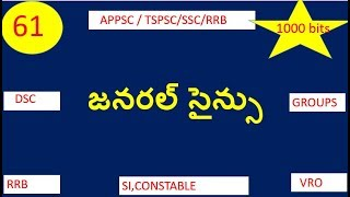 General Science Bits in telugu for APPSC/TSPSC Exams
