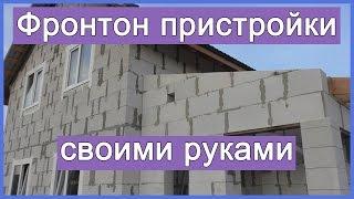 Фронтон пристройки своими руками(, 2016-09-05T09:41:34.000Z)