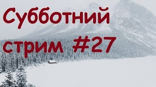 ASMR Stream Субботний стрим #27