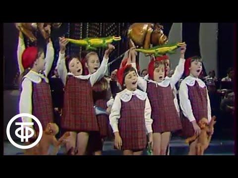Большой детский хор ЦТ и ВР. Солистка Лена Могучева - Песня Красной Шапочки (1978)