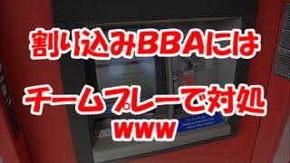 【メシウマ】チームワーク抜群の対応で、割り込みオバサンを撃退www【ス...