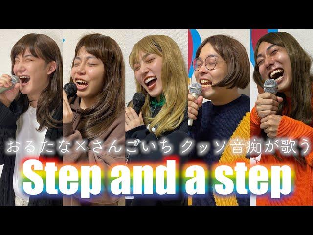 クッソ音痴が「NiziU/Step and a step」歌ってみた。