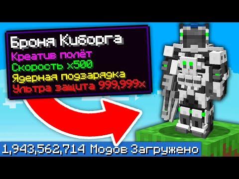 Один Блок, но Я Установил ТРИЛЛИАРД МОДОВ снова x45 - Майнкрафт Выживание с Модами