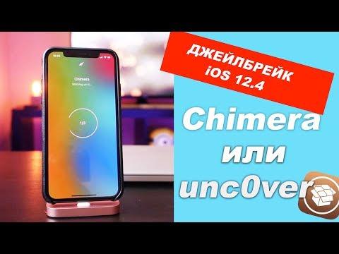 Как сделать Джейлбрейк IOS 12.4 БЕЗ КОМПЬЮТЕРА - Unc0ver и Chimera [ИНСТРУКЦИЯ]