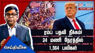 Seithi Veech 14-01-2021 IBC Tamil Tv