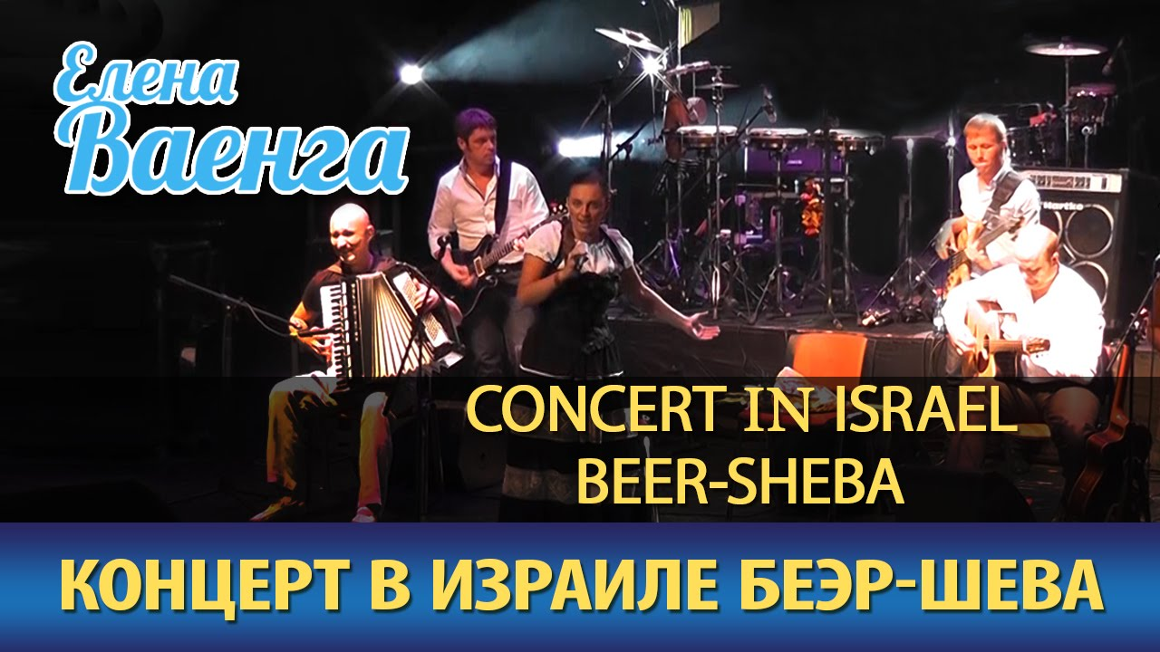 Елена Ваенга — Концерт в Израиле (Беэр-Шева) / Elena Vaenga — Concert in Israel (Beer-Sheba)