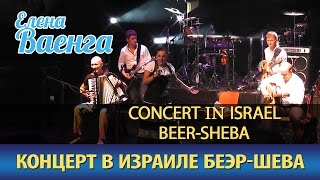 Елена Ваенга - Концерт в Израиле (Беэр-Шева) / Elena Vaenga - Concert in Israel (Beer-Sheba)