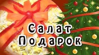 Салат с копченой курицей Подарок