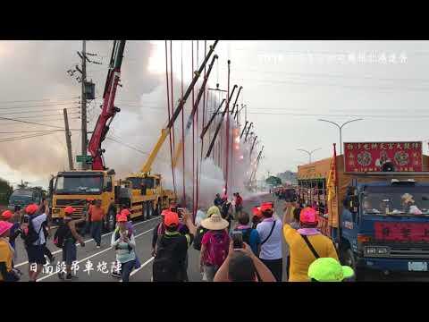 2018/05/23 白沙屯媽祖回鑾(日南、通霄吊車炮陣)超震撼 Baishatun Matsu