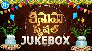Kanuma Special Super Hit Songs Jukebox || Sankranti Special Songs || Telugu Video Songs Jukebox