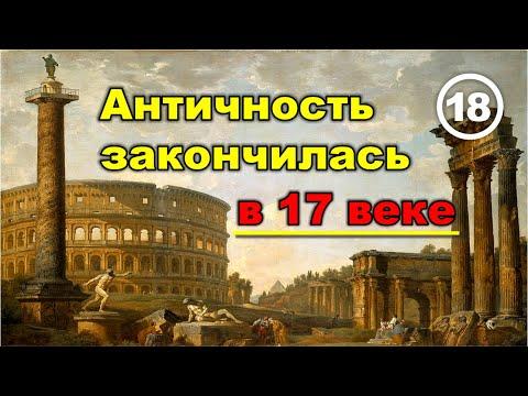 Античность закончилась в 17 веке. Фильм 18