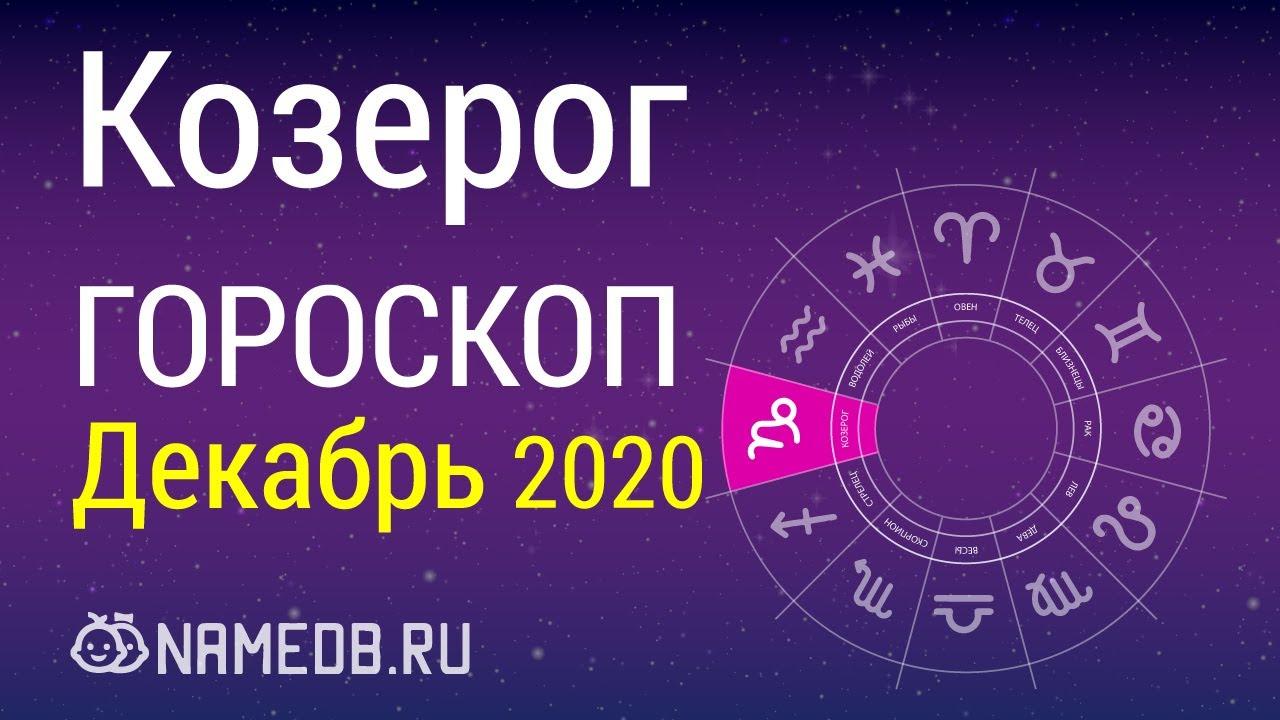 Знак Зодиака Козерог – Гороскоп на Декабрь 2020