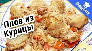 Плов из курицы!Мой вкусный и простой рецепт!