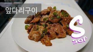 매콤매콤 돼지앞다리구이 만들기 Stir-fried Pork with Korean Chili Peppers