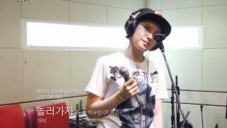 정오의 희망곡 김신영입니다 - Gummy - Let's play (Feat. Yoochun of JYJ), 거미 - 놀러가자 (Feat. 유천 of JYJ) 20140612