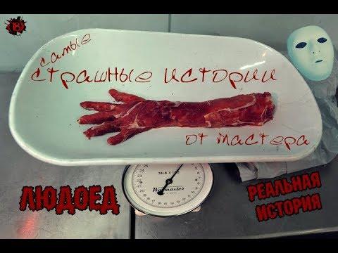 Людоед РЕАЛЬНАЯ ИСТОРИЯ Армина Майвеса (Страшные истории)