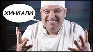 РЕЦЕПТ Приготовления ХИНКАЛИ 🍴 Грузинская Кухня. Ресторан