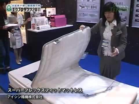 [ecoproducts 2011] Super Flex Fit Mattress - AISIN SEIKI Co., Ltd