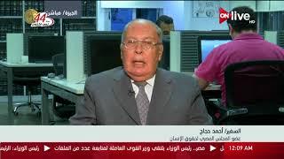 حقوق الإنسان .. الواقع في مصر يكذب الادعاءات - السفير/ أحمد حجاج