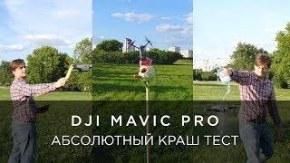 КРАШ ТЕСТ DJI MAVIC PRO